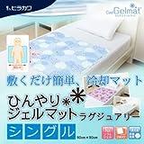 敷くだけ簡単!寝具の感覚に近い全く新しい冷却ジェルマット 敷きパッド モノトーンフェザー -