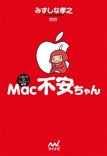 Mac不安ちゃん (MacFanBooks)