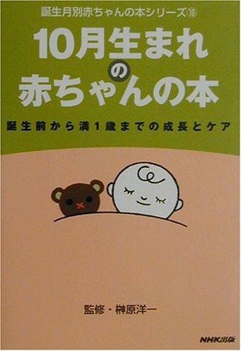 10月生まれの赤ちゃんの本—誕生前から満1歳までの成長とケア (誕生月別赤ちゃんの本シリーズ)