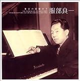 東京の屋根の下~僕の音楽人生 1948~1954[ビクター編]