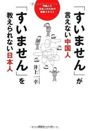 「すいません」が言えない中国人 「すいません」を教えられない日本人―中国人と日本人のための研修テキスト
