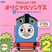 きかんしゃトーマス オリジナルソングス VOL.2