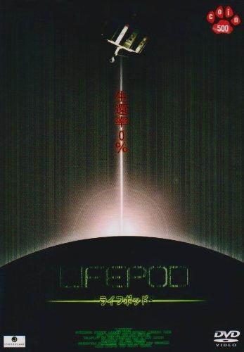 ライフポッド [DVD]