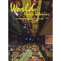 World Hyper Interior vol.1 ワールド・ハイパー・インテリアvol.1