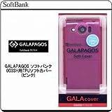 GALAcoverソフトカバー TPU/ピンク