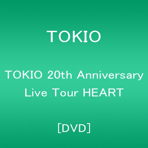 「TOKIO 20th Anniversary Live Tour HEART」DVD&BD予約開始