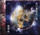 月に叢雲花に風(つきにむらくもはなにかぜ)♪陰陽座