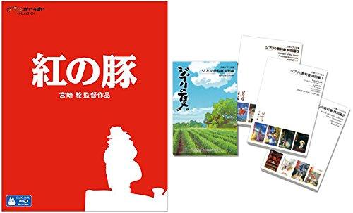 【早期購入特典あり】紅の豚 (文春ジブリ文庫:ジブリの教科書<特別編>付) [Blu-ray]