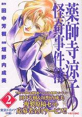 薬師寺涼子の怪奇事件簿 (2) (マガジンZKC (0193))