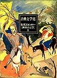 古典文学集/集英社ギャラリー「世界の文学」〈1〉