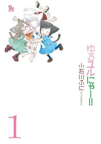 ゆるユルにゃー!! (1) (リュウコミックス) (リュウコミックス)
