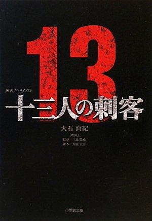 映画ノベライズ版 十三人の刺客