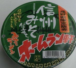 長野県限定販売 信州みそ仕立てホームラン軒みそラーメン12個