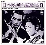 SP復刻による日本映画主題歌集3戦前編 (1938~1939)