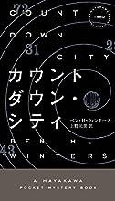 カウントダウン・シティ (ハヤカワ・ポケット・ミステリ)