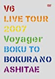V6 LIVE TOUR 2007 Voyager -僕と僕らのあしたへ-(初回限定盤)