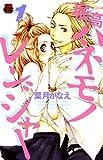 堀高ハネモノレンジャー 1 (MIU恋愛MAX COMICS)