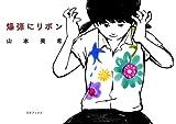 爆弾にリボン / 山本美希 のシリーズ情報を見る