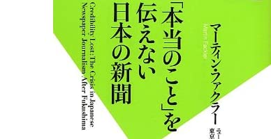 「本当のこと」を伝えない日本の新聞 (双葉新書)