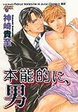 本能的に、男 (JUNEコミックス ピアスシリーズ 188)