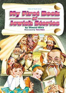 Title: My first book of Jewish stories ArtScroll youth se