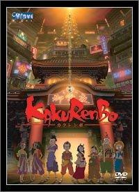 カクレンボ OVA [DVD]