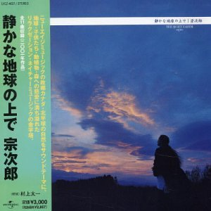Sojiro - Quiet Earth - Amazon.com Music