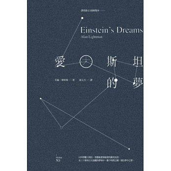 einsteins dreams essays