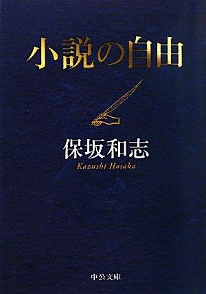 小説の自由