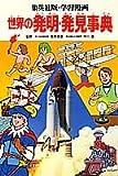 世界の発明・発見事典 (学習漫画 世界の伝記)