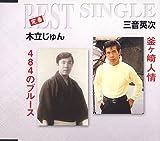 Kamagasaki Ninjo by Imports