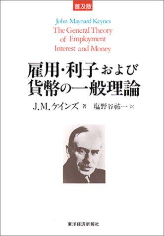 雇用・利子および貨幣の一般理論