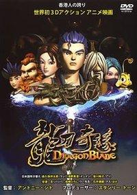 DRAGON BLADE [DVD]