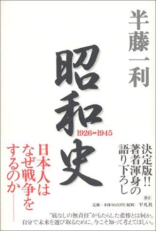 昭和史 1926-1945
