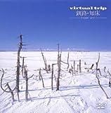 virtual trip 釧路・知床-frozen land-