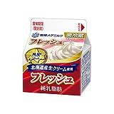【冷蔵】フレッシュ北海道 生クリーム 200ml 雪印メグミルク