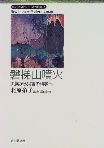 磐梯山噴火