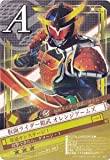 仮面ライダー鎧武 オレンジアームズ BJ02-002【ネットカードダス仮面ライダーブレイクジョーカー第2弾】