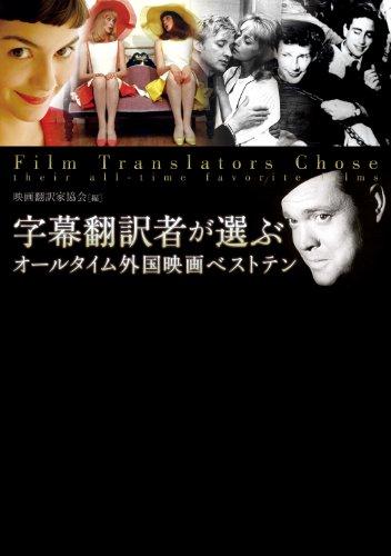 字幕翻訳者が選ぶオールタイム外国映画ベストテン