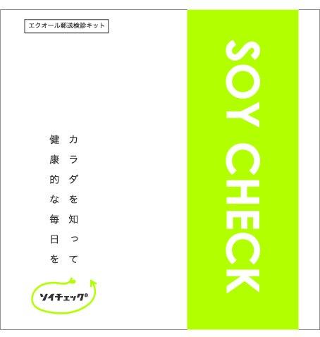 Equol laboratory 'soicheck'