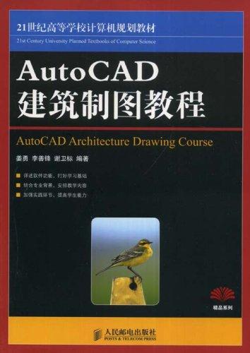 autocad建筑制图教程图片 高清图片
