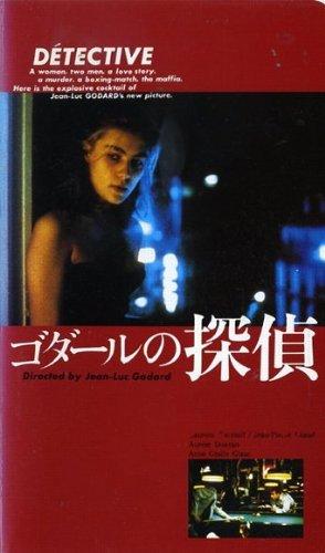 ゴダールの探偵 [VHS]