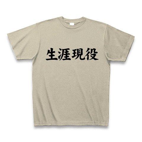 (クラブティー) ClubT 【父の日グッズ!父の日プレゼント!ヤル気マンマンのオヤジに捧ぐ!】アピールシリーズ 生涯現役 Tシャツ(シルバーグレー) M シルバーグレー