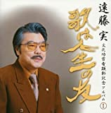遠藤実文化功労者受賞記念アルバム1