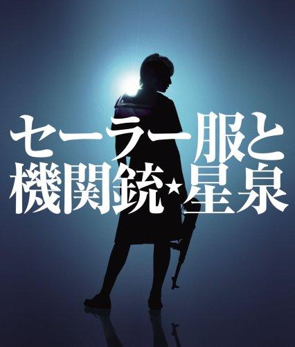 セーラー服と機関銃 (初回限定盤)(DVD付)