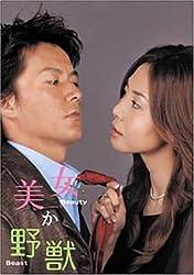 美女か野獣 DVD-BOX