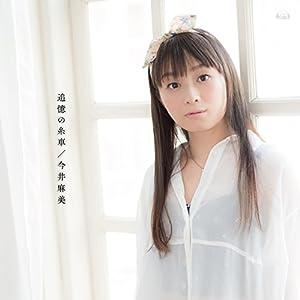 今井麻美 13thシングル「追憶の糸車」【 通常盤 】