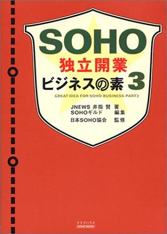 SOHO独立開業ビジネスの素〈3〉 (SOHO book)