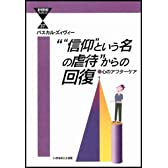 """""""「信仰」という名の虐待""""からの回復 (21世紀ブックレット)"""