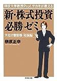現役大学教授Prof.サカキが教える 新・株式投資「必勝」ゼミ―大化け割安株 発掘編